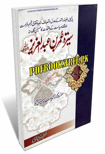 the great omar book pdf