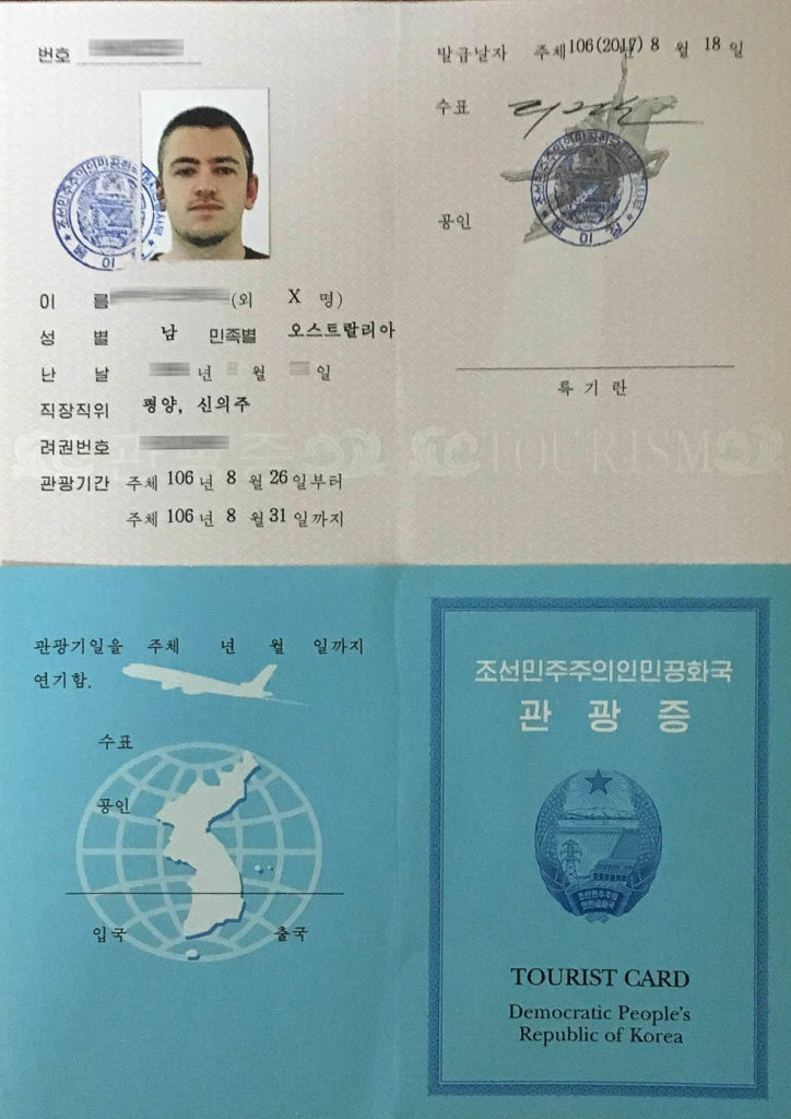 processing of application to korea